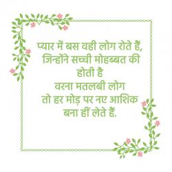 hindi shayari quotes on life