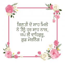 punjabi status good morning download