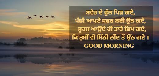 punjabi good morning quotes for her