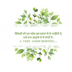 Good Morning Punjabi status