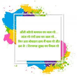 good morning hindi best line