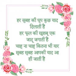 good morning quotes hindi m