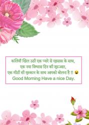 good morning hindi whatsapp