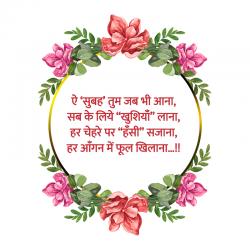 good morning hindi thought photo