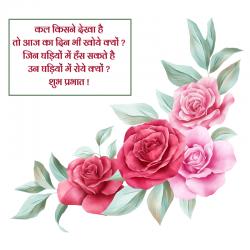 good morning hindi new images