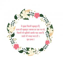 miss u good morning msg in hindi