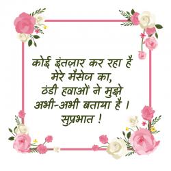 good morning hindi tips