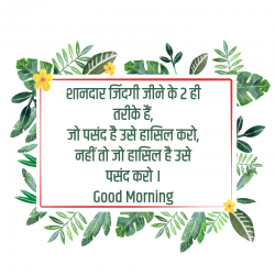 good morning hindi bhajan