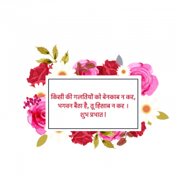 good morning sms hindi m