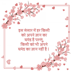good morning hindi best line