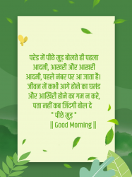miss you good morning hindi sms