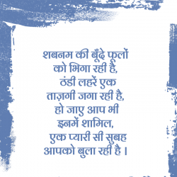 good morning hindi ki shayari