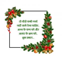 good morning message hindi m