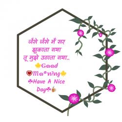 good morning hindi hd quotes