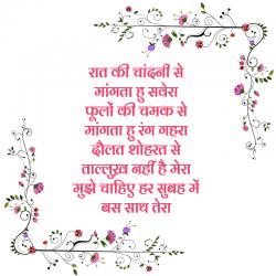 love you good morning hindi
