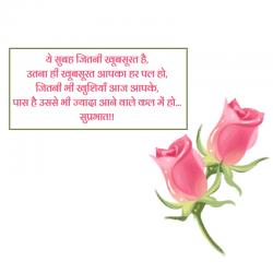 good morning t image hindi
