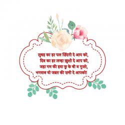 good morning hindi dost
