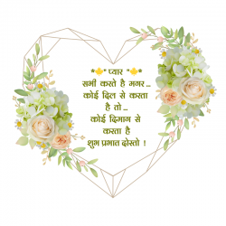good morning hindi in english