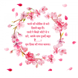 good morning hindi best shayari