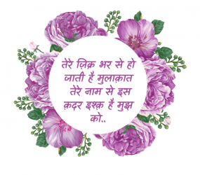 romantic quotes in hindi good morning