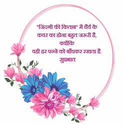 good morning hindi nice line