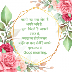 good morning hindi bhagwan