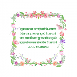 good morning hindi mai wallpaper