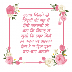 good morning hindi nice thought