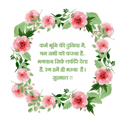 good morning hindi image shayari