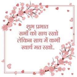 good morning hindi attitude status