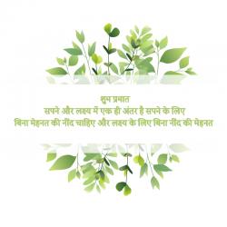 have a good day hindi