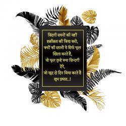 good morning hindi message download