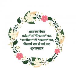 good morning message 8n hindi