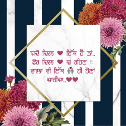punjabi romantic quotes for boyfriend