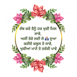 birthday wishes in punjabi for brother