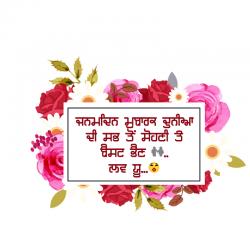punjabi birthday for sister