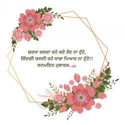 punjabi birthday blessings