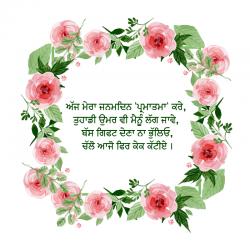 happy birthday in punjabi font