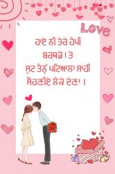 punjabi birthday images