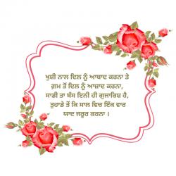 punjabi birthday to you