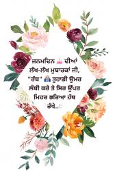 punjabi birthday text status