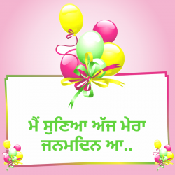 happy birthday wishes in punjabi font