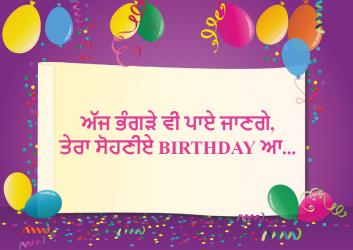 punjabi happy birthday brother