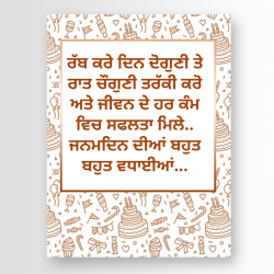 punjabi birthday greetings