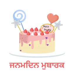 punjabi shayari on birthday