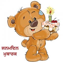 happy birthday punjabi ghaint status