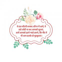 good night status hindi and english
