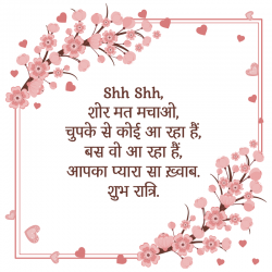 hindi good night msg