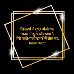 good night hindi chutkule