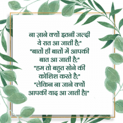best hindi good night shayari